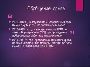 Обобщение опыта 2011-2012 г – выступление «Современный урок. Каким ему быть?
