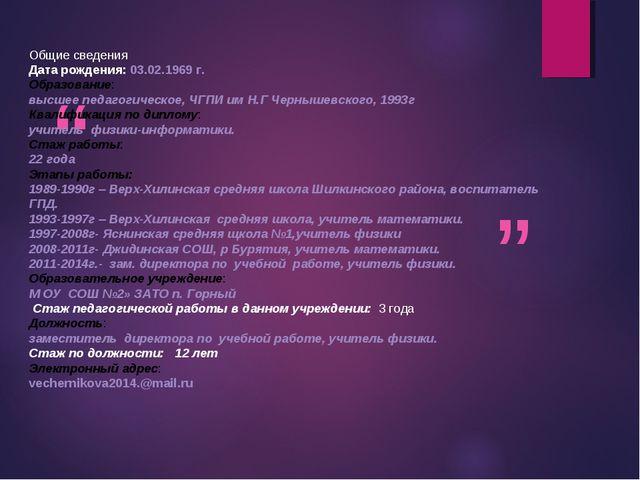 Общие сведения Дата рождения: 03.02.1969 г. Образование: высшее педагогическо...