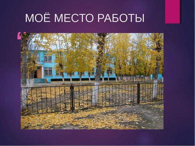 """МОЁ МЕСТО РАБОТЫ """" """""""