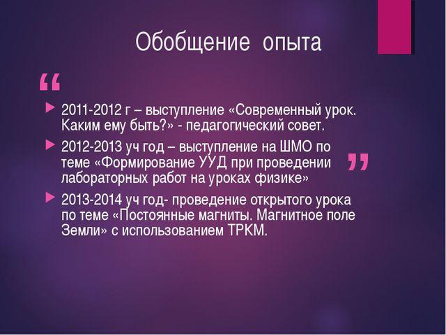 Обобщение опыта 2011-2012 г – выступление «Современный урок. Каким ему быть?...