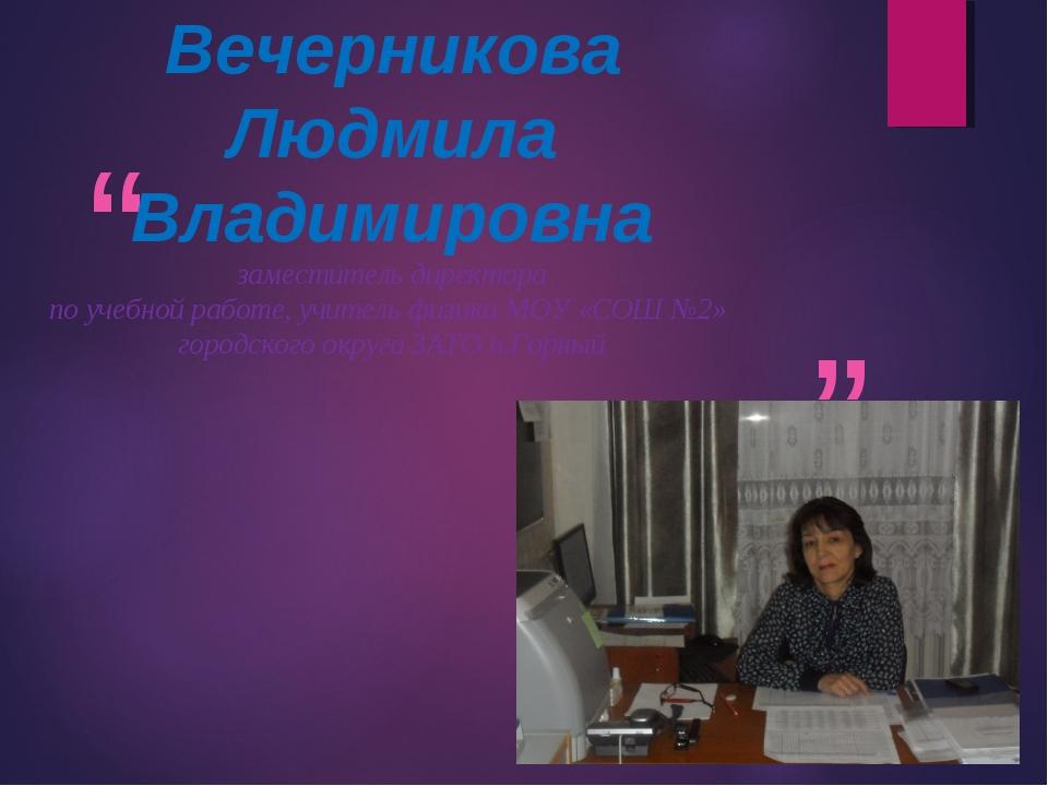 Вечерникова Людмила Владимировна заместитель директора по учебной работе, учи...