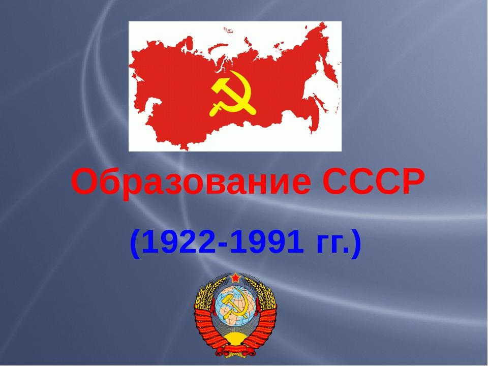 Образование СССР (1922-1991 гг.)
