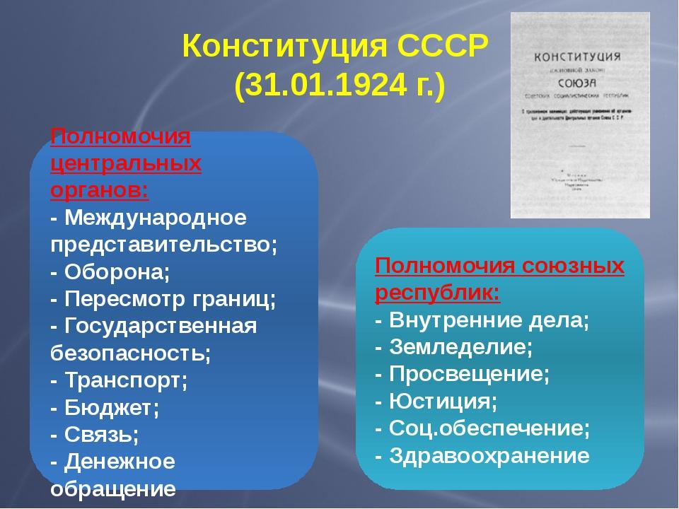 Конституция СССР (31.01.1924 г.) Полномочия центральных органов: - Международ...
