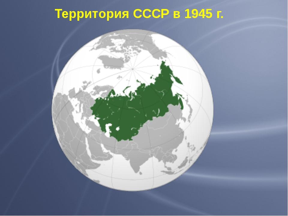 Территория СССР в 1945 г.
