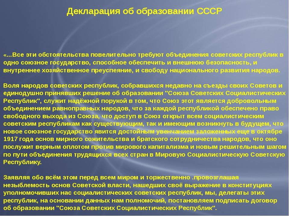 Декларация об образовании СССР «…Все эти обстоятельства повелительно требуют...
