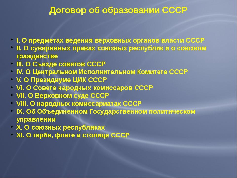 Договор об образовании СССР I. О предметах ведения верховных органов власти С...