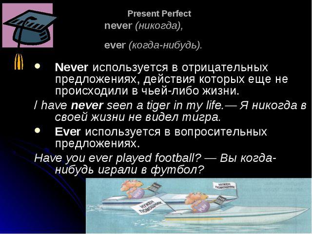 Present Perfect never (никогда), ever (когда-нибудь). Never используется в о...