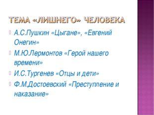А.С.Пушкин «Цыгане», «Евгений Онегин» М.Ю.Лермонтов «Герой нашего времени» И.