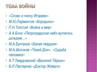 «Слово о полку Игореве» М.Ю.Лермонтов «Бородино» Л.Н.Толстой «Война и мир» А.
