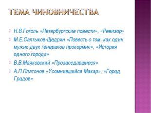 Н.В.Гоголь «Петербургские повести», «Ревизор» М.Е.Салтыков-Щедрин «Повесть о