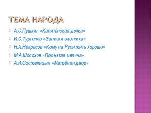 А.С.Пушкин «Капитанская дочка» И.С.Тургенев «Записки охотника» Н.А.Некрасов «