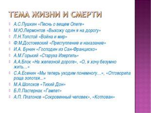А.С.Пушкин «Песнь о вещем Олеге» М.Ю.Лермонтов «Выхожу один я на дорогу» Л.Н.