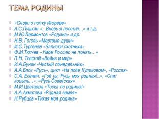 «Слово о полку Игореве» А.С.Пушкин «...Вновь я посетил...» и т.д. М.Ю.Лермонт