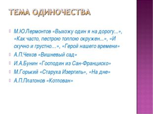 М.Ю.Лермонтов «Выхожу один я на дорогу...», «Как часто, пестрою толпою окруже