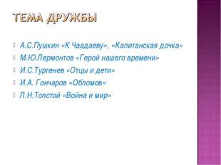 А.С.Пушкин «К Чаадаеву», «Капитанская дочка» М.Ю.Лермонтов «Герой нашего врем