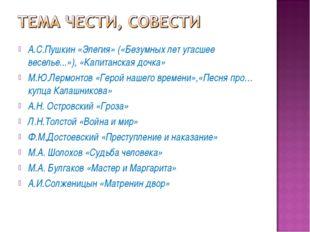 А.С.Пушкин «Элегия» («Безумных лет угасшее веселье...»), «Капитанская дочка»