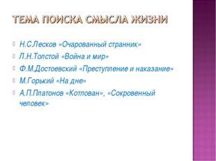 Н.С.Лесков «Очарованный странник» Л.Н.Толстой «Война и мир» Ф.М.Достоевский «