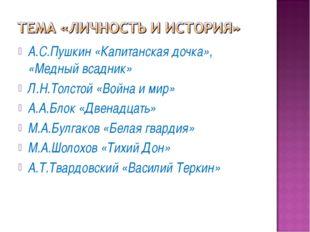 А.С.Пушкин «Капитанская дочка», «Медный всадник» Л.Н.Толстой «Война и мир» А.