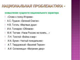 осмысление сущности национального характера. «Слово о полку Игореве» А.С. Пуш