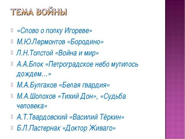 «Слово о полку Игореве» М.Ю.Лермонтов «Бородино» Л.Н.Толстой «Война и мир» А....