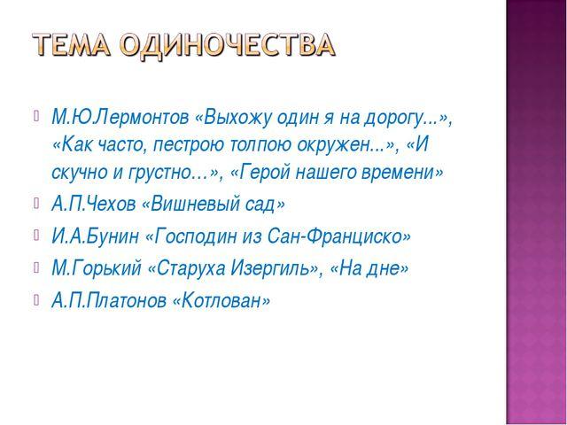 М.Ю.Лермонтов «Выхожу один я на дорогу...», «Как часто, пестрою толпою окруже...