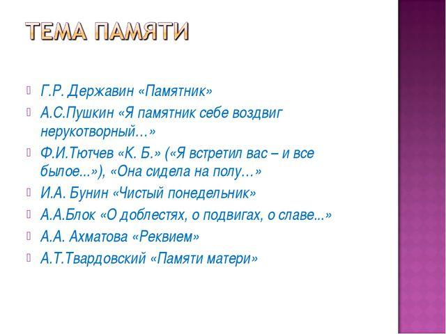 Г.Р. Державин «Памятник» А.С.Пушкин «Я памятник себе воздвиг нерукотворный…»...