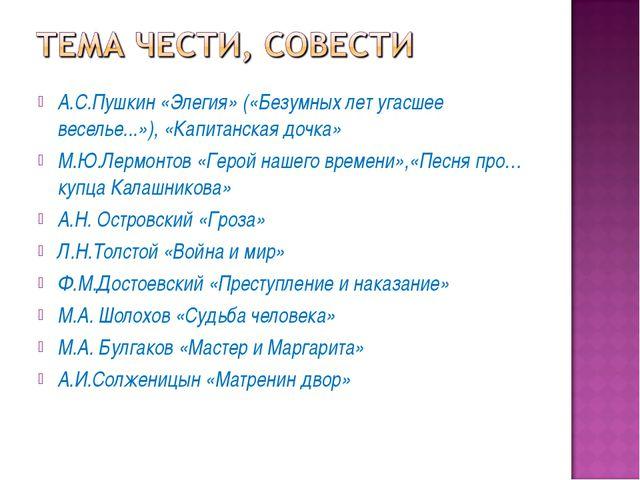 А.С.Пушкин «Элегия» («Безумных лет угасшее веселье...»), «Капитанская дочка»...