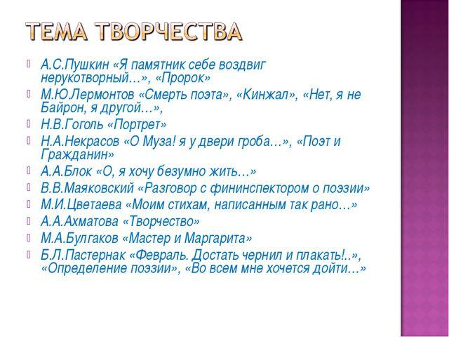А.С.Пушкин «Я памятник себе воздвиг нерукотворный…», «Пророк» М.Ю.Лермонтов «...