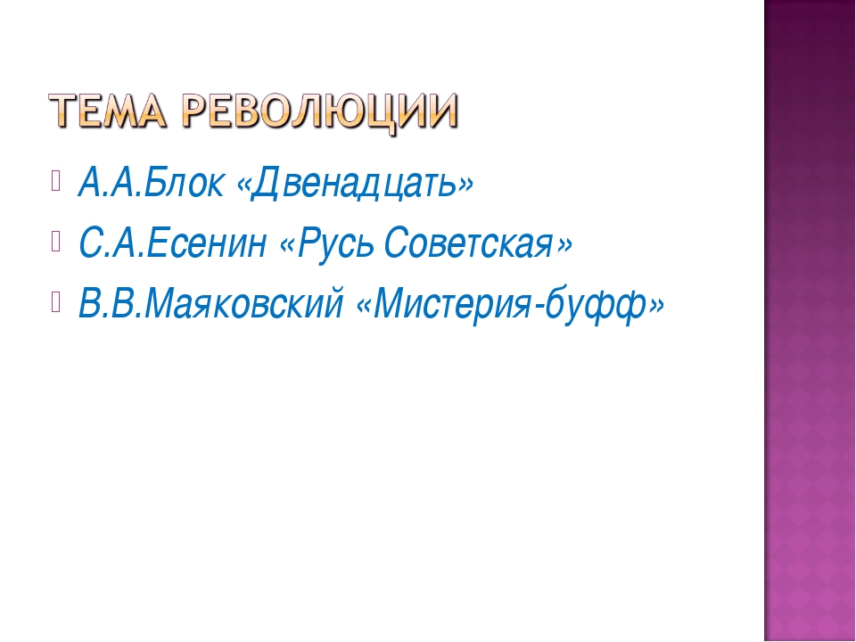 А.А.Блок «Двенадцать» С.А.Есенин «Русь Советская» В.В.Маяковский «Мистерия-бу...