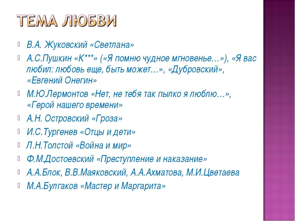 В.А. Жуковский «Светлана» А.С.Пушкин «К***» («Я помню чудное мгновенье…»), «Я...