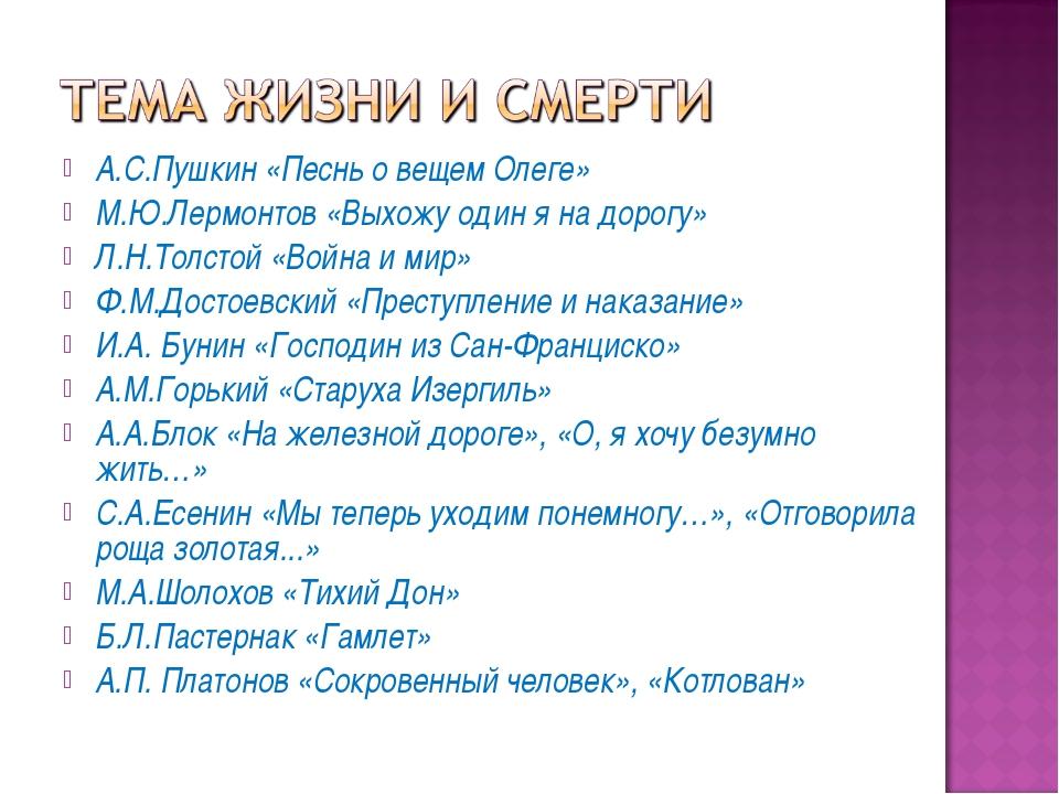 А.С.Пушкин «Песнь о вещем Олеге» М.Ю.Лермонтов «Выхожу один я на дорогу» Л.Н....