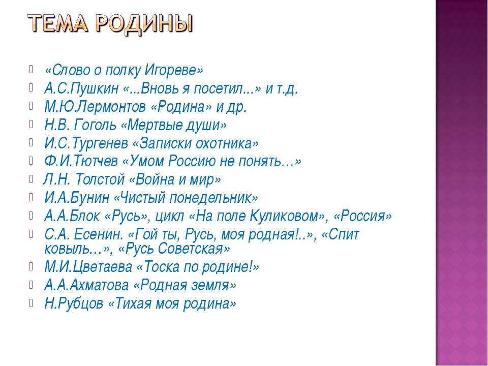 «Слово о полку Игореве» А.С.Пушкин «...Вновь я посетил...» и т.д. М.Ю.Лермонт...