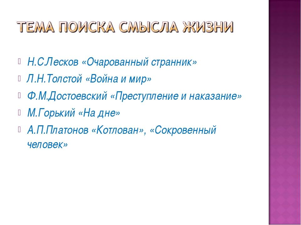 Н.С.Лесков «Очарованный странник» Л.Н.Толстой «Война и мир» Ф.М.Достоевский «...