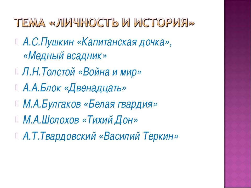 А.С.Пушкин «Капитанская дочка», «Медный всадник» Л.Н.Толстой «Война и мир» А....