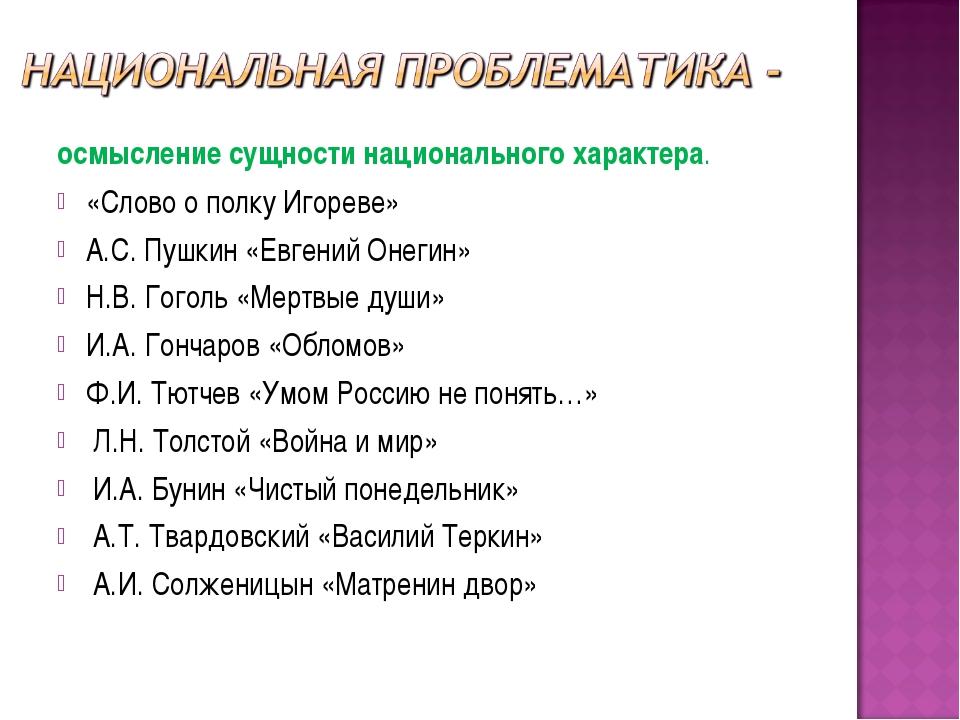 осмысление сущности национального характера. «Слово о полку Игореве» А.С. Пуш...