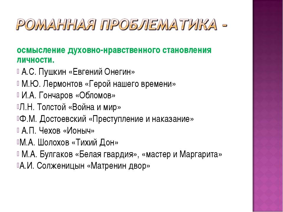 осмысление духовно-нравственного становления личности. А.С. Пушкин «Евгений О...