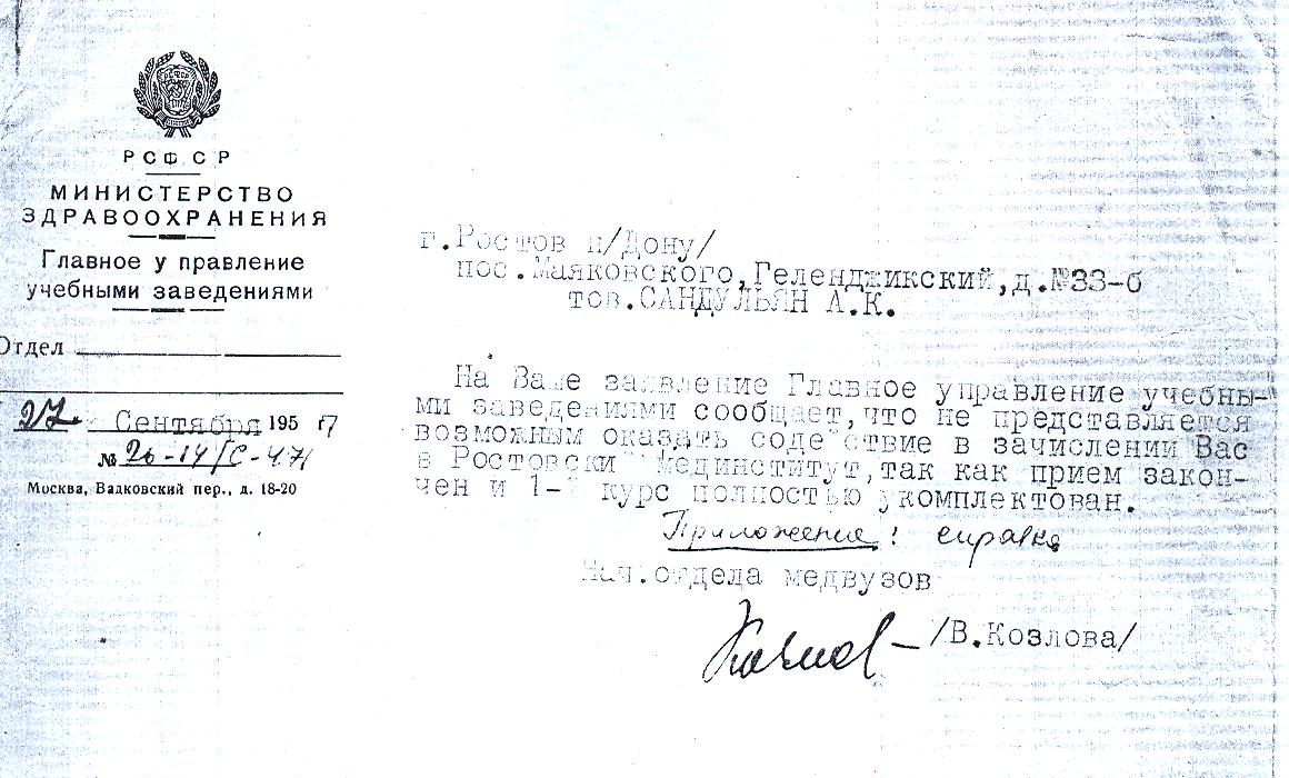 H:\Documents and Settings\Ученик\Рабочий стол\врач сандулян\7кл 017.tif