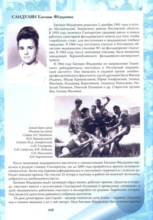 H:\Documents and Settings\Ученик\Рабочий стол\Сандулян Е.Ф\002.jpg