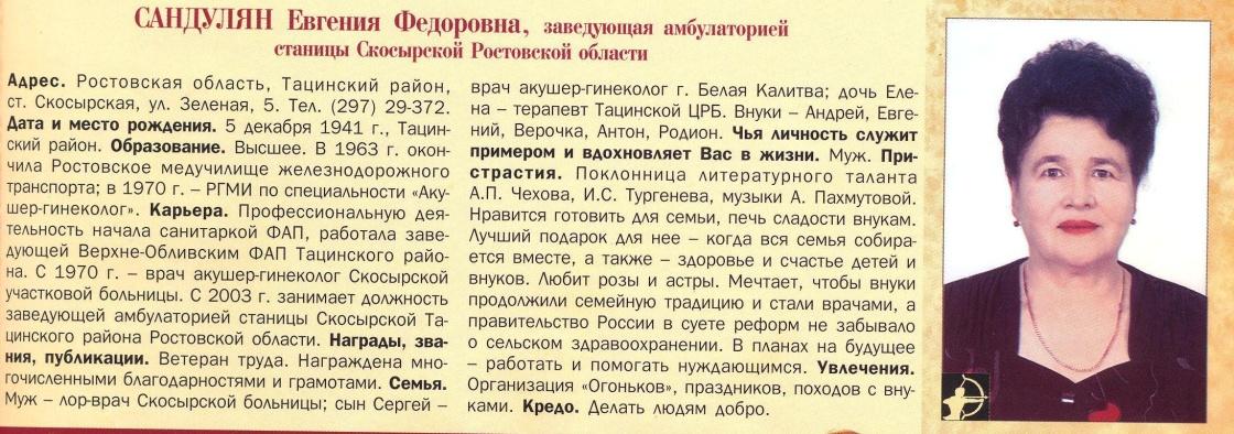 H:\Documents and Settings\Ученик\Рабочий стол\Сандулян Е.Ф\024.jpg