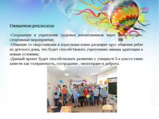 Ожидаемые результаты: -Сохранение и укрепление здоровья воспитанников через ф