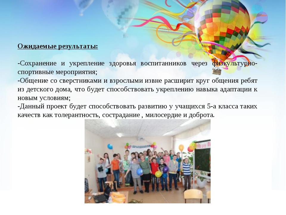 Ожидаемые результаты: -Сохранение и укрепление здоровья воспитанников через ф...