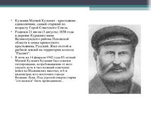 Кузьмин Матвей Кузьмич - крестьянин-единоличник; самый старший по возрасту Ге