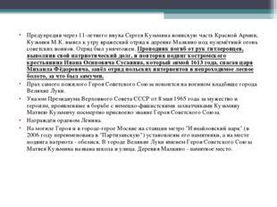 Предупредив через 11-летнего внука Сергея Кузьмина воинскую часть Красной Арм