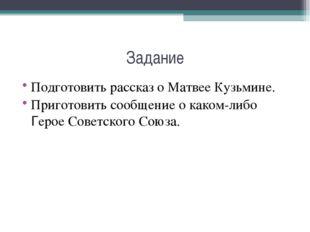 Задание Подготовить рассказ о Матвее Кузьмине. Приготовить сообщение о каком-