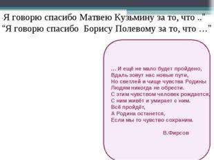 """Я говорю спасибо Матвею Кузьмину за то, что .."" ""Я говорю спасибо Борису Пол"