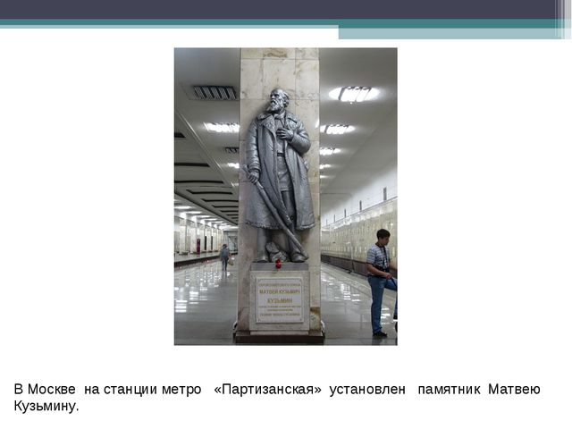 В Москве на станции метро «Партизанская» установлен памятник Матвею Кузьмину.