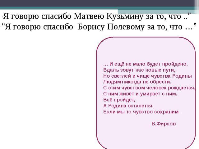 """Я говорю спасибо Матвею Кузьмину за то, что .."" ""Я говорю спасибо Борису Пол..."