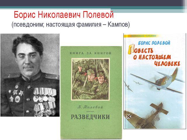 Борис Николаевич Полевой (псевдоним; настоящая фамилия – Кампов)