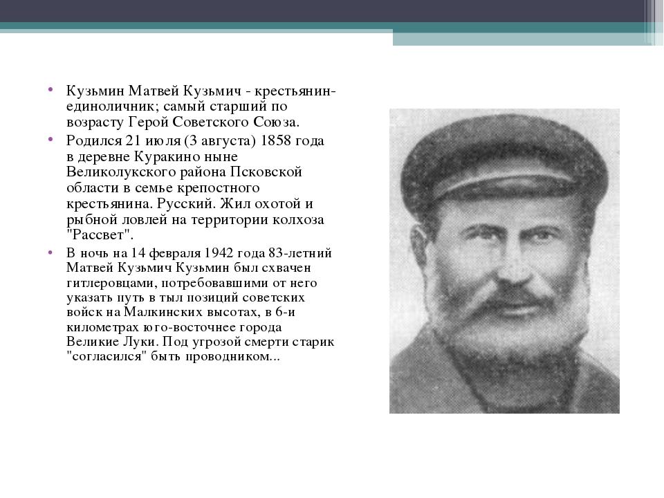 Кузьмин Матвей Кузьмич - крестьянин-единоличник; самый старший по возрасту Ге...