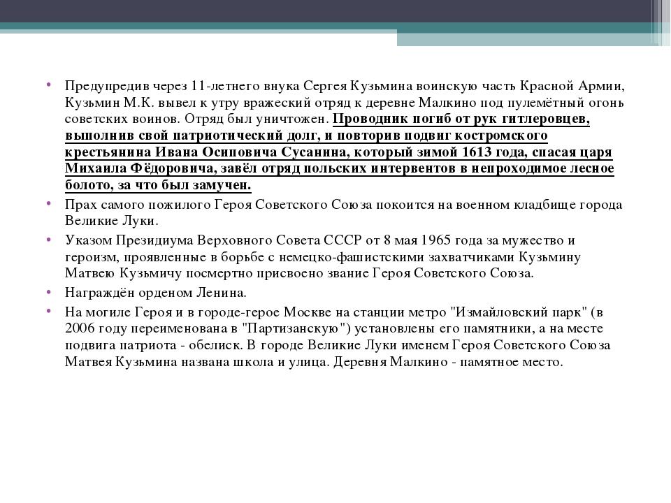 Предупредив через 11-летнего внука Сергея Кузьмина воинскую часть Красной Арм...